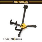 【非凡樂器】HERCULES / GS402B / 迷你電吉他架 / 重力自鎖AGS系統