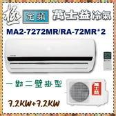 【萬士益冷氣】13-15坪 極定頻一對二《MA2-7272MR/RA-72MR*2》全新原廠保固