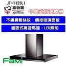 【fami】喜特麗 排油煙機 中島式 JT 1125LI (90CM) 玻璃觸控面板髮絲紋不鏽鋼