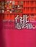 二手書R2YB無出版日《2007 第九屆 臺北電影節》臺北市文化局