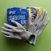 十三針彩尼龍PU手套
