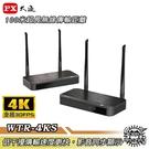 PX大通 WTR-4KS 4K無線HDMI高畫質傳輸器 100米超長無線傳輸距離 影音同步顯示【Sound Amazing】