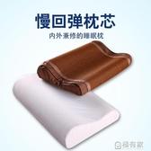 冰絲慢回彈護頸記憶枕頭記憶棉頸椎枕太空枕芯夏天季成人保健學生