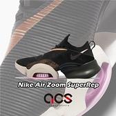 Nike 訓練鞋 Wmns Air Zoom SuperRep 黑 金 氣墊 襪套 女鞋【ACS】 BQ7043-086