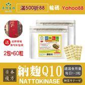 【美陸生技AWBIO】日本複方納麴Q10膠囊【30粒/袋,2袋下標處】