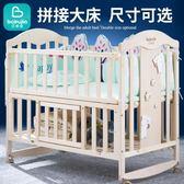 嬰兒床貝芙佳嬰兒床實木無漆寶寶bb床搖籃床多功能兒童新生兒拼接大床