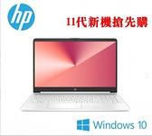 HP 5 15s-fq2009TU 15吋輕薄筆電-極地白(i5-1135 G7/8G/512G PCIe SSD/Win10)