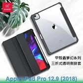 【南紡購物中心】XUNDD 訊迪 Apple iPad Pro 12.9 (2018) 甲殼蟲夢幻系列四角耐衝擊三折透明側掀套