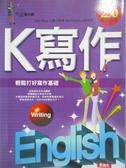 【書寶二手書T2/語言學習_MQV】K寫作_Gary Wang王博日, Kai Venemore/譯_無附光碟