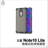 三星 Note10 Lite 蜂巢散熱 防摔殼 手機殼 四角強化 氣墊 防撞 保護殼 耐衝擊 手機保護套