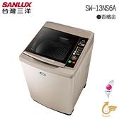 台灣三洋SANLUX 13Kg超音波洗衣機 SW-13NS6A(含運費,不含樓層費)