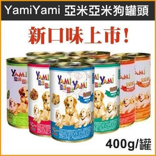 *WANG*【亞米亞米YAMI YAMI】 金色狗罐頭 -400克