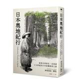 (二手書)日本奧地紀行:從東京到東北、北海道,十九世紀的日本原鄉探索之旅