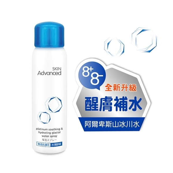 Skin Advanced 白金舒潤冰川水保濕噴霧 80ml