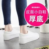 小白鞋 新款夏季厚底小白鞋女皮面松糕增高春季韓版學生百搭基礎板鞋 99
