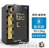 保險櫃家用小型60/80cm1米單 雙門米高大型辦公指紋密碼保管箱單全鋼防盜入牆保險箱 魔方數碼館