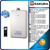 SAKURA櫻花 SH-1625 16L無線遙控數位恆溫熱水器