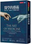 醫學的藝術:融合科學、藝術與人性關懷的醫療