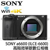 SONY a6600 附 SIGMA 16mm F1.4 DC DN (24期0利率 免運 台灣索尼公司貨) E接環 a6600 微單眼數位相機