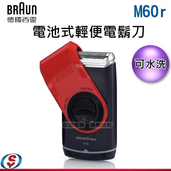 【信源】【德國百靈 BRAUN 電池式輕便電鬍刀】M60r