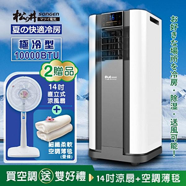 【SONGEN松井】10000BTU極冷型清淨除濕多功能移動式空調(SG-A609C加贈14吋涼風立扇+細纖空調薄毯)