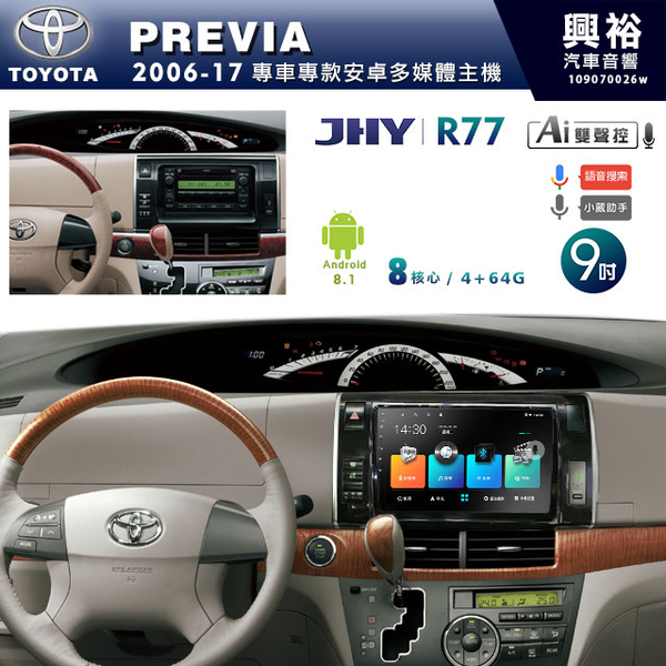 【JHY】2006~17年TOYOTA PREVIA專用 9吋螢幕 R77系列安卓主機 *藍芽+導航+安卓*8核心4+64※倒車選配