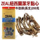 ◆MIX米克斯◆岦歐ZEAL紐西蘭潔牙點心【牛肋排200克大包】#50301,原廠包裝.天然點心.狗狗零食