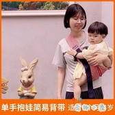 嬰兒背帶前抱式寶寶外出抱娃簡易背巾【奇趣小屋】