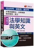(二手書)法學知識與英文(包括中華民國憲法、法學緒論、兩岸關係、英文)[司法特考..