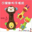 寶寶BB棒手搖鈴毛絨安撫玩具可愛動物造型-JoyBaby