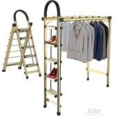 梯子家用折疊人字梯室內多功能加厚鋁合金梯子晾衣架伸縮升降樓梯 易家樂