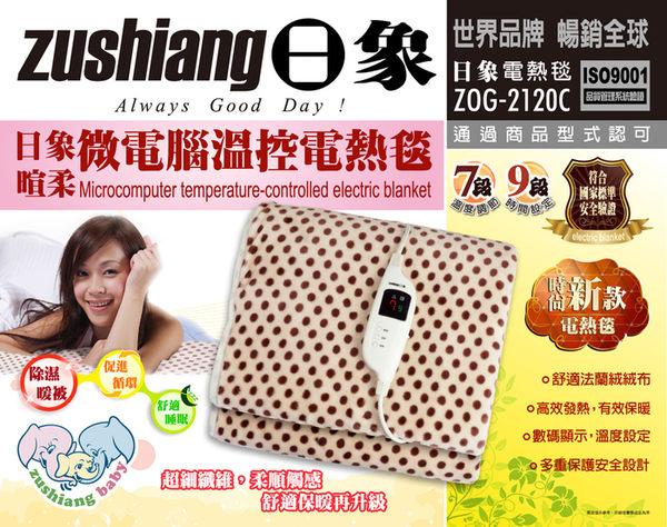 淘禮網 ZOG-2120C 日象暄柔微電腦溫控電熱毯(單人)