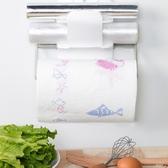 置物架無痕收納架保鮮膜掛勾廚房紙巾冰箱掛架鋁箔紙紙巾架保鮮膜置物架【H49 】慢思行