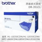 【現貨】Brother DR-351CL 原廠感光滾筒 適用 HL-L8350CDW/MFC-L8850CDW/MFC-L8600CDW