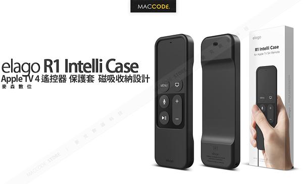 elago R1 Intelli Case Apple TV 5 / 4 遙控器 保護套 專用 磁吸收納設計