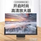 新款42寸手機屏幕放大器防抗藍光6D超清20寸大屏放大鏡14寸高清懶人 3C優購