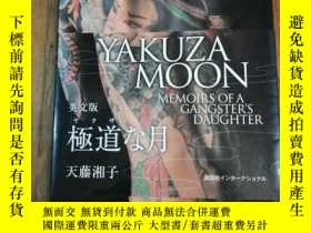 二手書博民逛書店Yakuza罕見Moon: Memoirs of a Gangs