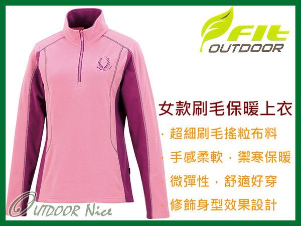 ╭OUTDOOR NICE╮維特FIT 女款雙刷雙搖撞色保暖上衣 HW2106 粉紅色 保暖舒適 中層衣 發熱衣 刷毛衣