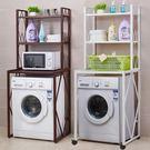 洗衣機置物架創意空間洗衣機置物架落地滾筒翻蓋洗衣機架 LX