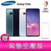 分期0利率 三星Samsung Galaxy S10e (6GB/128GB) 智慧手機 贈『氣墊空壓殼*1』