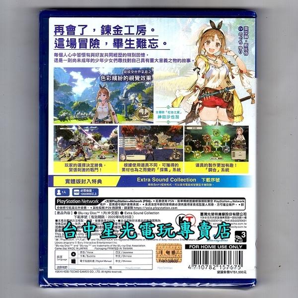 【PS4原版片 可刷卡】 萊莎的鍊金工房 常闇女王與秘密藏身處 中文版全新品【台中星光電玩】
