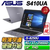 【ASUS華碩】【256G SSD+1TB雙碟改裝版】S410UA-0111B8250U 金屬灰 ◢14吋窄邊輕薄筆電 ◣