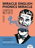 (二手書)奇蹟英語‧魔法發音全新修訂版
