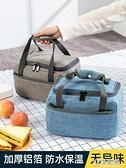 保溫袋手提便當包上班族裝飯的飯盒袋子小學生帶飯包飯兜加厚鋁箔 極有家