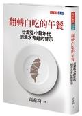 (二手書)翻轉白吃的午餐:台灣從小龍年代到溫水青蛙的警示