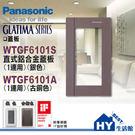 國際牌GLATIMA系列【直式】鋁合金毛絲面板(古銅色) WTGF6101A