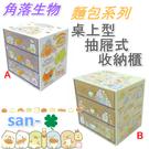 【京之物語】SAN-X 角落生物 麵包系列 抽屜桌上型收納箱 收納櫃 置物盒(兩款)