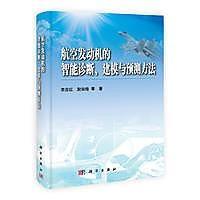 簡體書-十日到貨 R3YY【pod-航空發動機的智能診斷建模與預測方法】 9787030372239 科學出版社