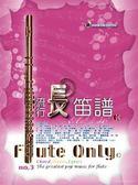 (二手書)流行長笛譜(3)