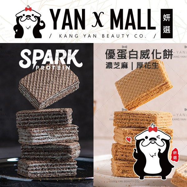 Spark Wafer 優蛋白威化餅 - 濃芝麻 厚花生 【妍選】
